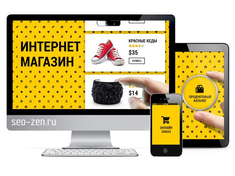 интернет-магазин заказать стоимость