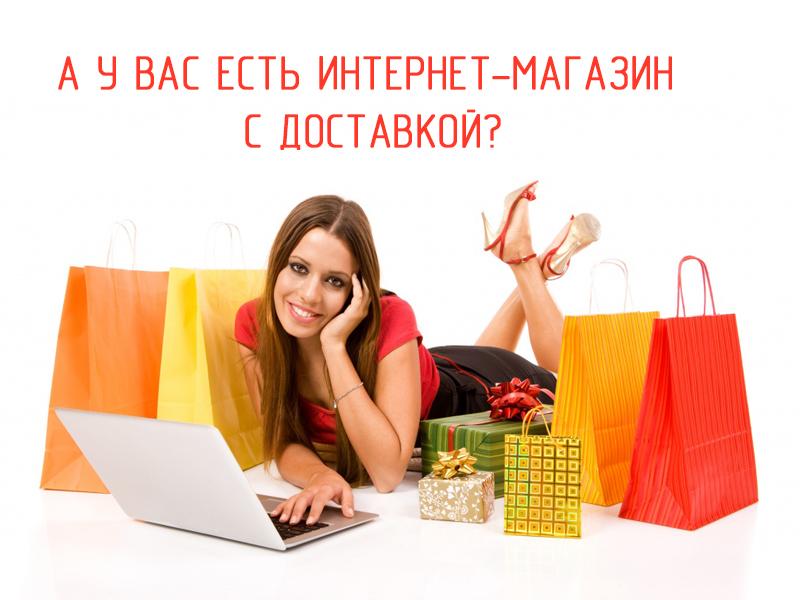 интернет-магазин цены