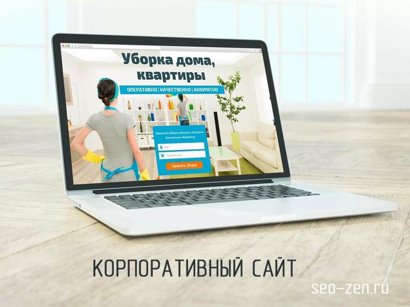корпоративный сайт заказать стоимость