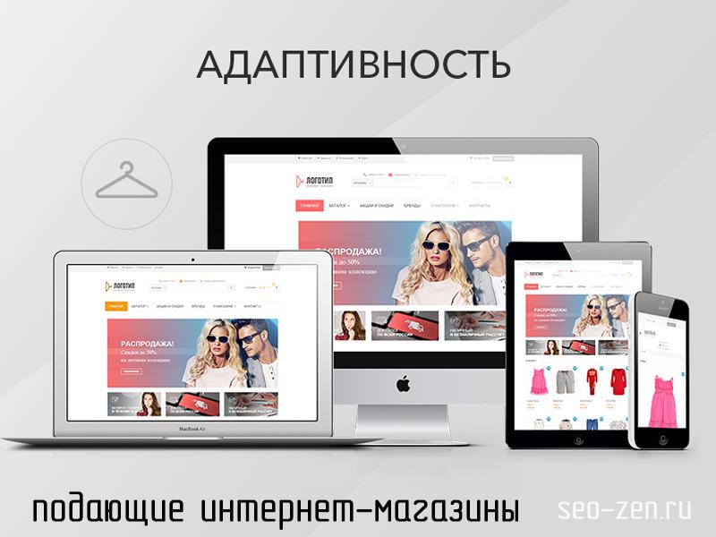 продающий интернет-магазин