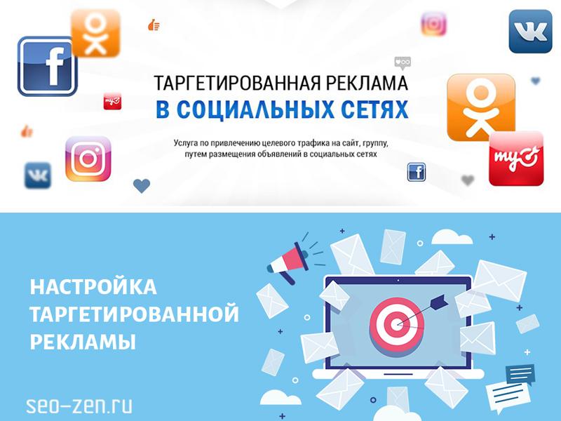 реклама в соцсетях цена