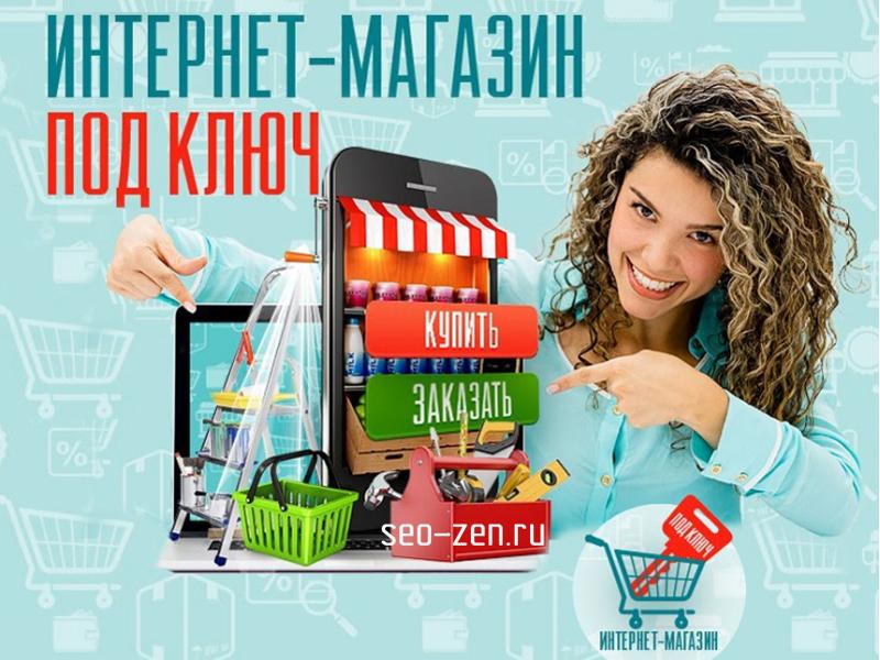 создание интернет-магазина стоимость