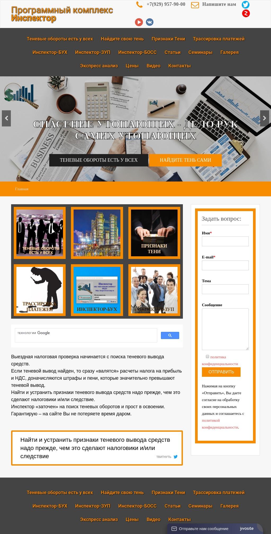 inspectoracczup-ru-1024xFULLdesktop-66b6f1