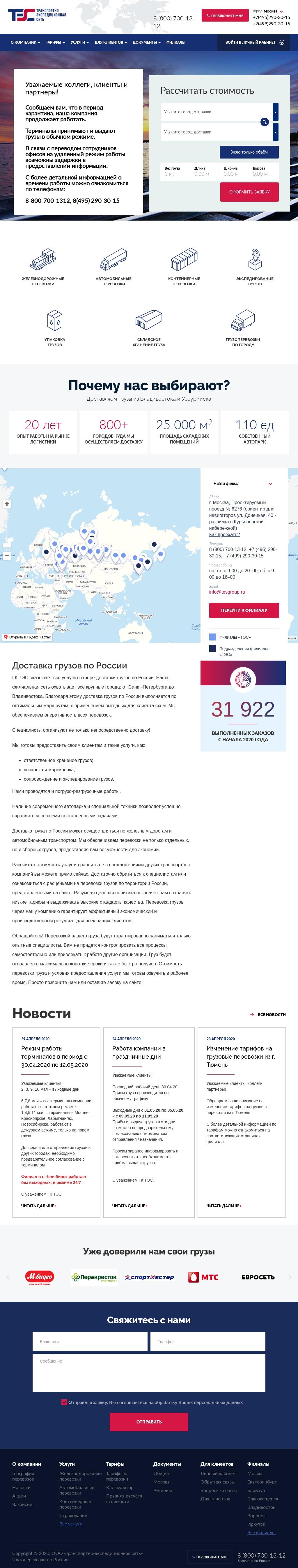 tesgroup-ru-1024xFULLdesktop-44f2b0